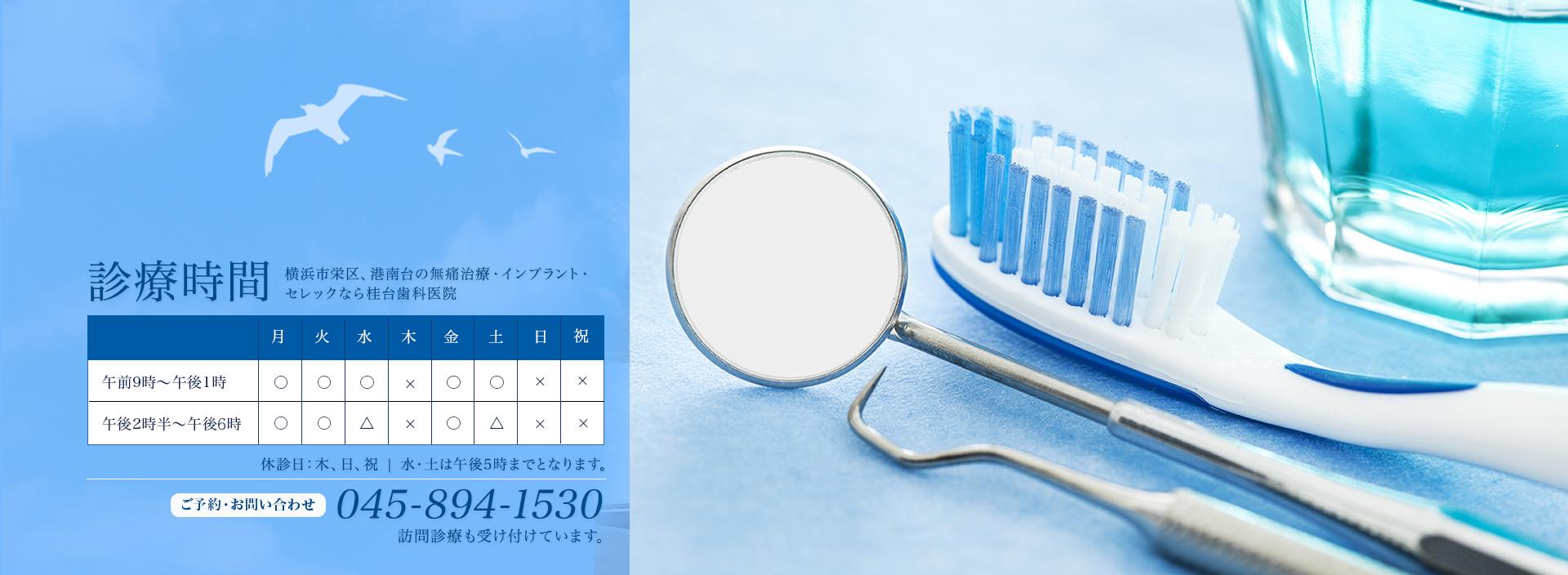 桂台歯科医院